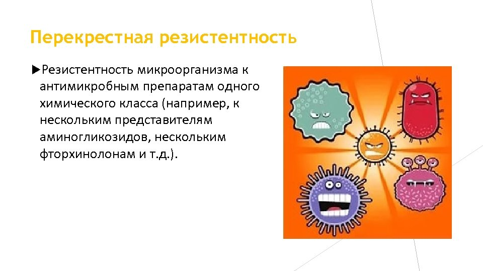 Перекрестная резистентность Резистентность микроорганизма к антимикробным препаратам одного химического класса (например, к нескольким представителям