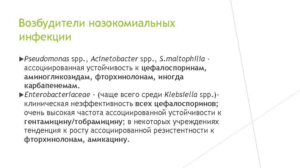 Возбудители нозокомиальных инфекции Pseudomonas spp. , Acinetobacter spp. , S. maltophilia ассоциированная устойчивость к