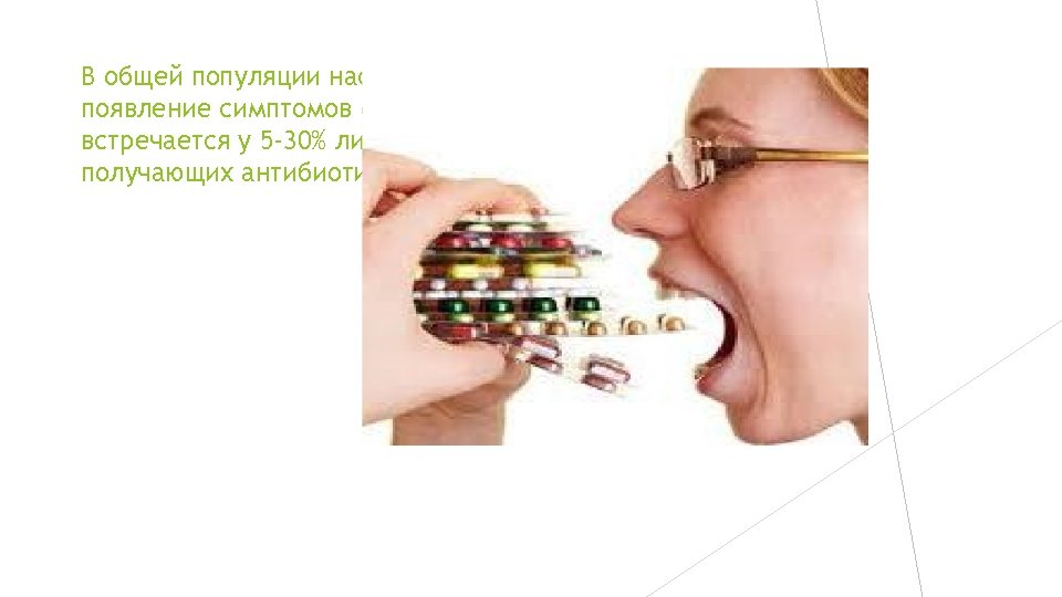 В общей популяции населения появление симптомов осложнений встречается у 5 -30% лиц, получающих антибиотики