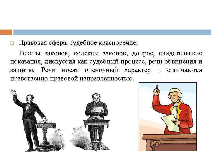 Правовая сфера, судебное красноречие: Тексты законов, кодексы законов, допрос, свидетельские показания, дискуссия как судебный