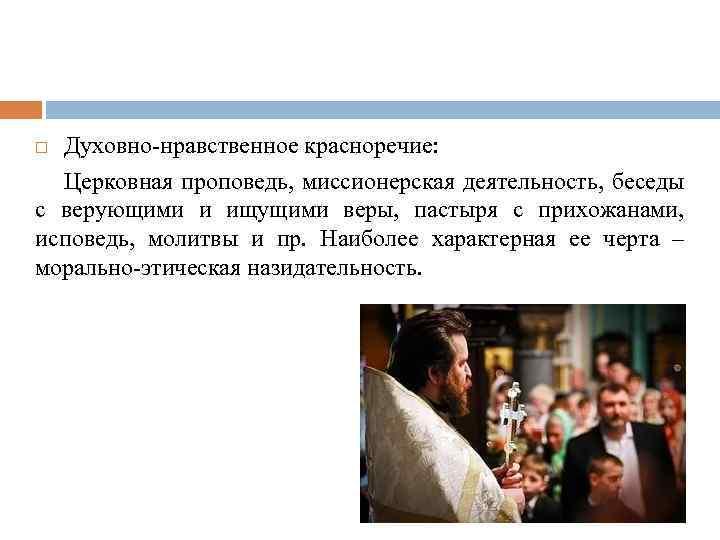 Духовно-нравственное красноречие: Церковная проповедь, миссионерская деятельность, беседы с верующими и ищущими веры, пастыря с