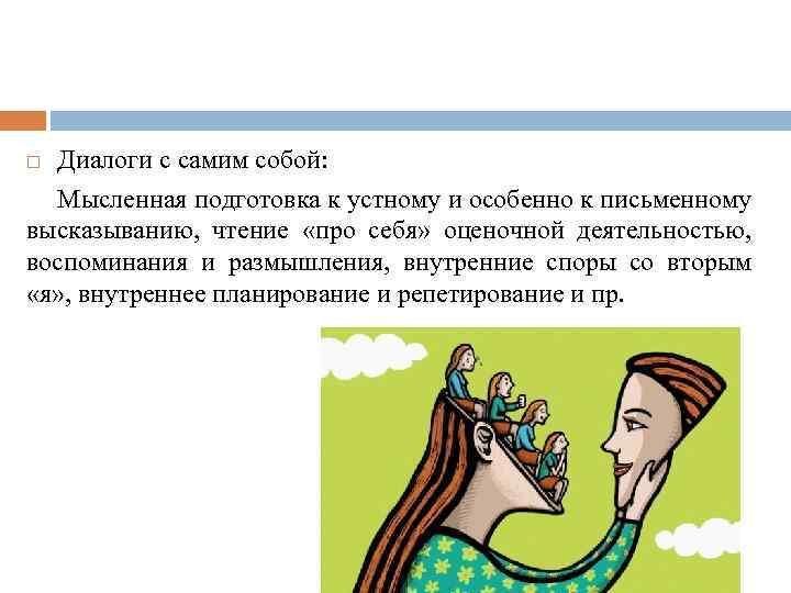 Диалоги с самим собой: Мысленная подготовка к устному и особенно к письменному высказыванию, чтение