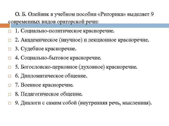 О. Б. Олейник в учебном пособии «Риторика» выделяет 9 современных видов ораторской речи: 1.