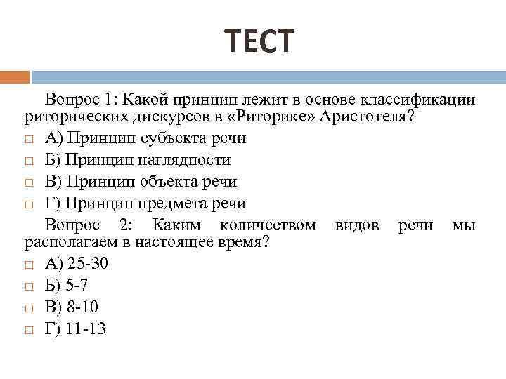 ТЕСТ Вопрос 1: Какой принцип лежит в основе классификации риторических дискурсов в «Риторике» Аристотеля?
