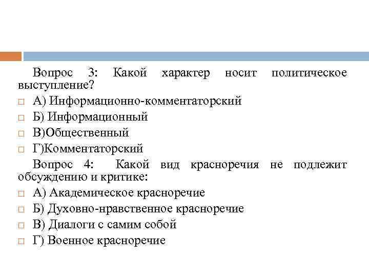 Вопрос 3: Какой характер носит политическое выступление? А) Информационно-комментаторский Б) Информационный В)Общественный Г)Комментаторский Вопрос