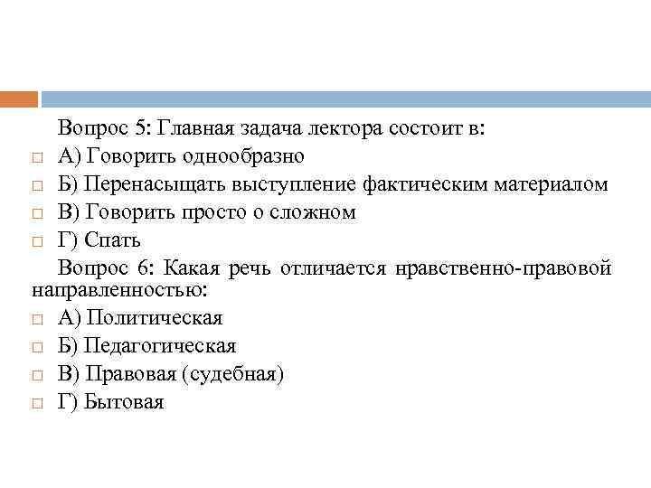Вопрос 5: Главная задача лектора состоит в: А) Говорить однообразно Б) Перенасыщать выступление фактическим