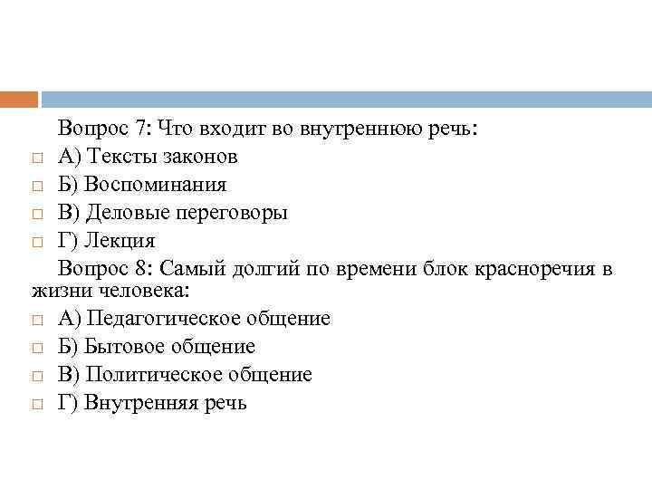 Вопрос 7: Что входит во внутреннюю речь: А) Тексты законов Б) Воспоминания В) Деловые
