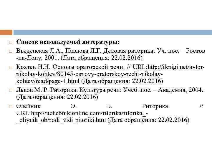 Список используемой литературы: Введенская Л. А. , Павлова Л. Г. Деловая риторика: Уч.