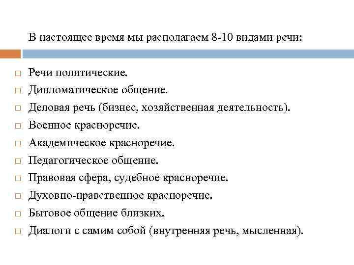 В настоящее время мы располагаем 8 -10 видами речи: Речи политические. Дипломатическое общение. Деловая