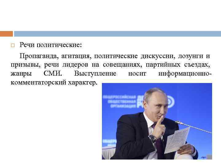 Речи политические: Пропаганда, агитация, политические дискуссии, лозунги и призывы, речи лидеров на совещаниях, партийных