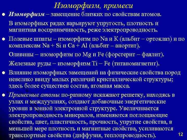 Изоморфизм, примеси l l Изоморфизм замещение близких по свойствам атомов. В изоморфных рядах варьируют