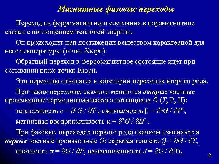 Магнитные фазовые переходы Переход из ферромагнитного состояния в парамагнитное связан с поглощением тепловой энергии.