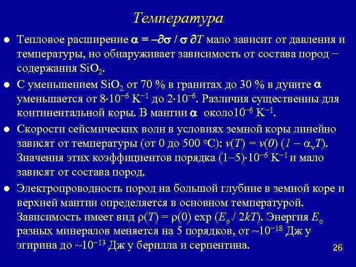 Температура l l Тепловое расширение = / T мало зависит от давления и температуры,
