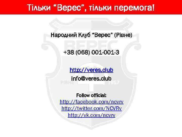 """Тільки """"Верес"""", тільки перемога! Народний Клуб """"Верес"""" (Рівне) +38 (068) 001 -3 http: //veres."""