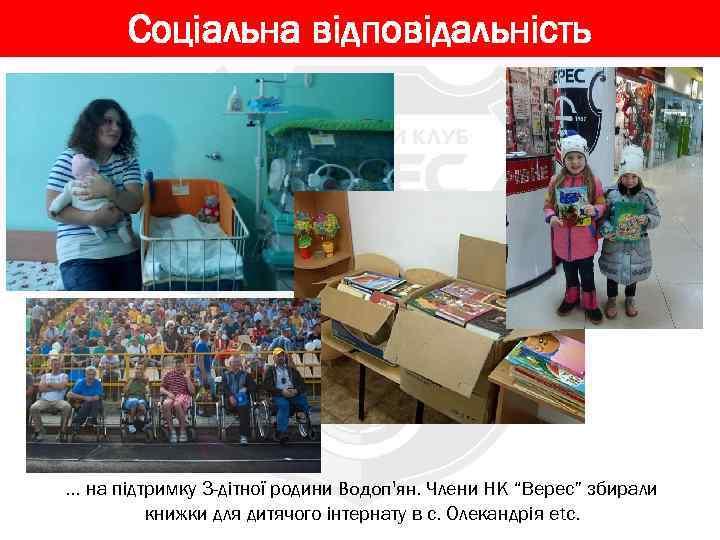 """Соціальна відповідальність … на підтримку 3 -дітної родини Водоп'ян. Члени НК """"Верес"""" збирали книжки"""