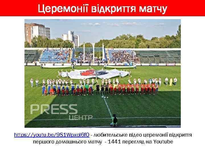 Церемонії відкриття матчу https: //youtu. be/9 S 1 Wpxol 6 f. Q - любительське