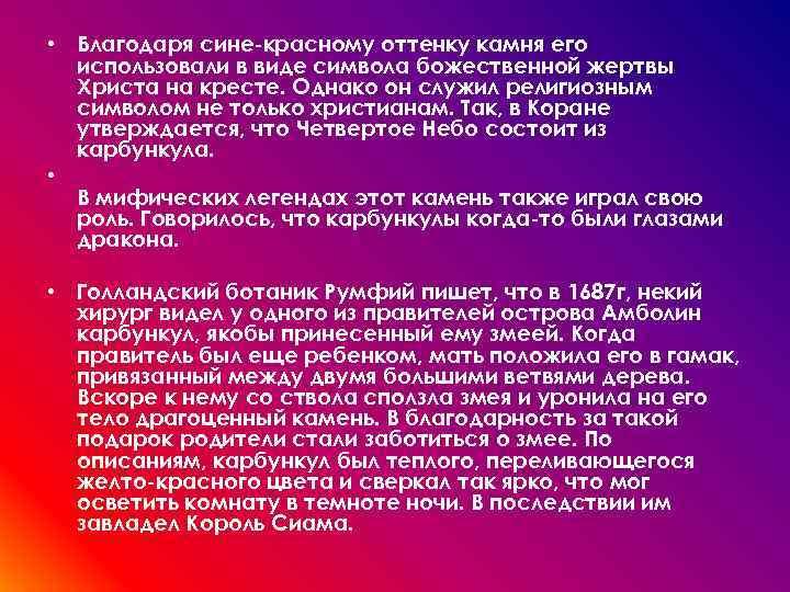• Благодаря сине-красному оттенку камня его использовали в виде символа божественной жертвы Христа
