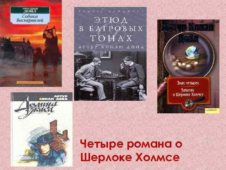 Четыре романа о Шерлоке Холмсе