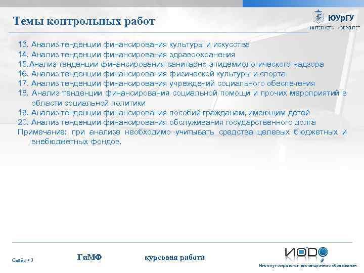 Курсовая работа по государственным и муниципальным финансам 2182