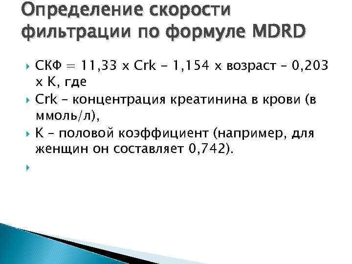 Определение скорости фильтрации по формуле MDRD СКФ = 11, 33 х Crk - 1,
