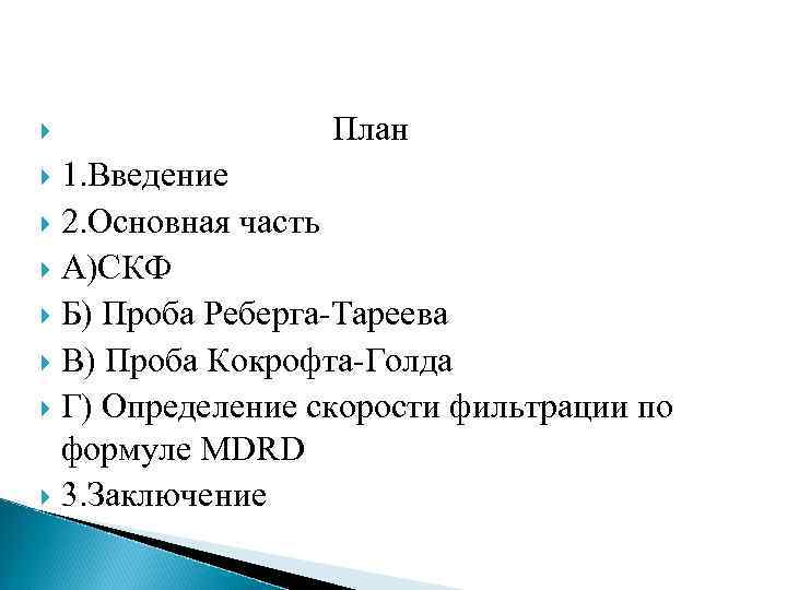 План 1. Введение 2. Основная часть А)СКФ Б) Проба Реберга-Тареева В) Проба Кокрофта-Голда
