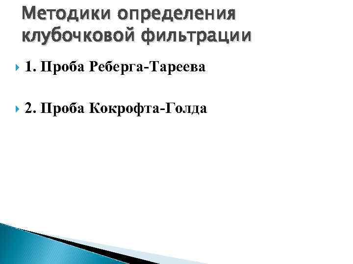 Методики определения клубочковой фильтрации 1. Проба Реберга-Тареева 2. Проба Кокрофта-Голда