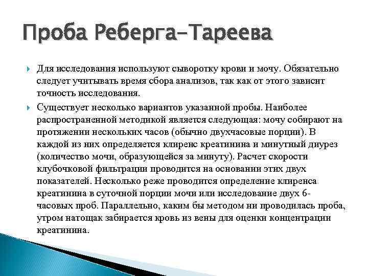 Проба Реберга-Тареева Для исследования используют сыворотку крови и мочу. Обязательно следует учитывать время сбора