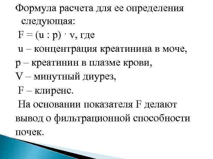 Формула расчета для ее определения следующая: F = (u : p) ˑ v, где