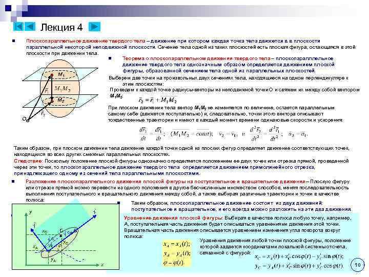 Лекция 4 n Плоскопараллельное движение твердого тела – движение при котором каждая точка тела