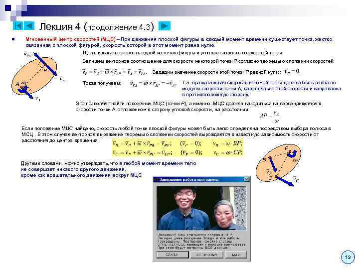 Лекция 4 (продолжение 4. 3) Мгновенный центр скоростей (МЦС) – При движении плоской фигуры