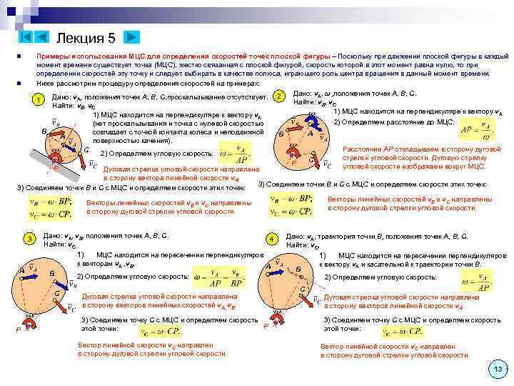 Лекция 5 Примеры использования МЦС для определения скоростей точек плоской фигуры – Поскольку при