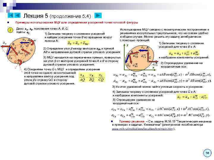 Лекция 5 (продолжение 5. 4) Примеры использования МЦУ для определения ускорений точек плоской фигуры