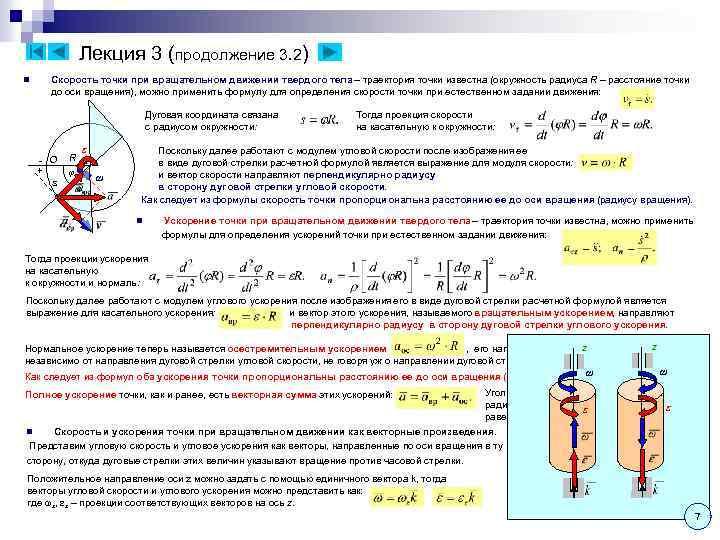 Лекция 3 (продолжение 3. 2) n Скорость точки при вращательном движении твердого тела –