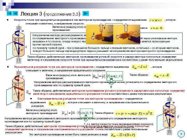 Лекция 3 (продолжение 3. 3) n Скорость точки при вращательном движении как векторное произведение