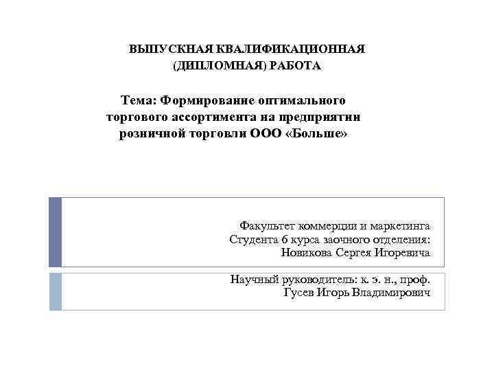 Формирование оптимального торгового ассортимента дипломная работа 1408