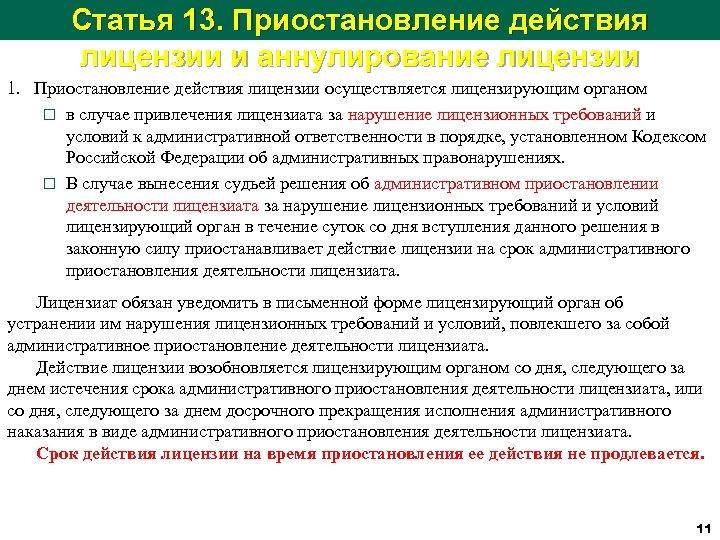 Статья 13. Приостановление действия лицензии и аннулирование лицензии 1. Приостановление действия лицензии осуществляется лицензирующим