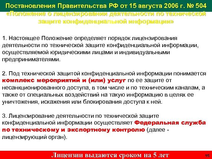Постановления Правительства РФ от 15 августа 2006 г. № 504 «Положение о лицензировании деятельности