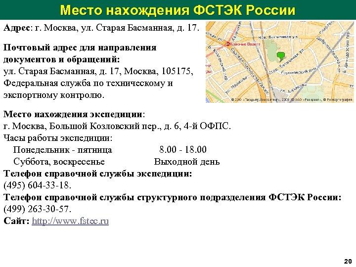 Место нахождения ФСТЭК России Адрес: г. Москва, ул. Старая Басманная, д. 17. Почтовый адрес
