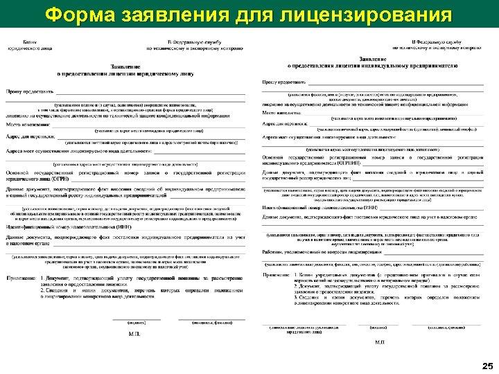 Форма заявления для лицензирования 25
