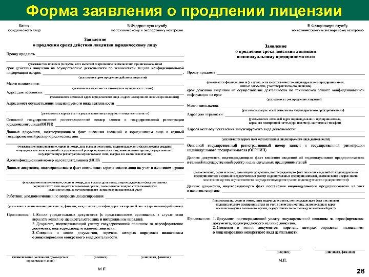 Форма заявления о продлении лицензии 26