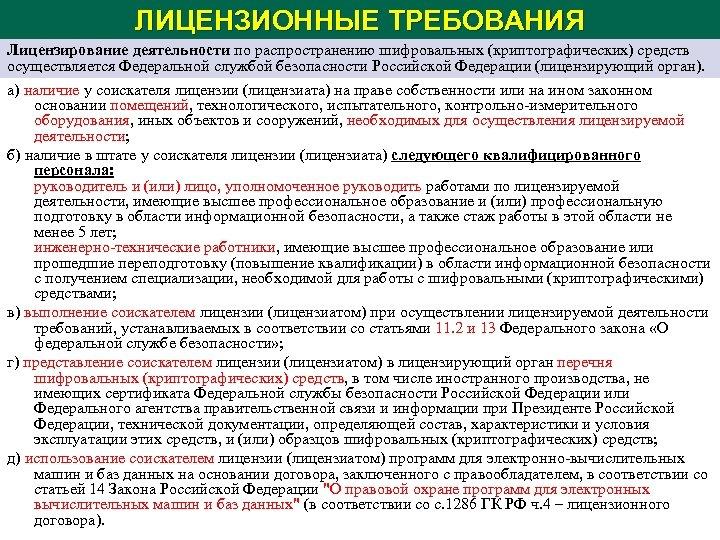 ЛИЦЕНЗИОННЫЕ ТРЕБОВАНИЯ Лицензирование деятельности по распространению шифровальных (криптографических) средств осуществляется Федеральной службой безопасности Российской