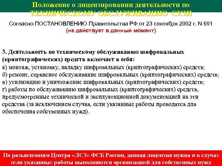 Положение о лицензировании деятельности по ТЕХНИЧЕСКОМУ ОБСЛУЖИВАНИЮ СКЗИ Согласно ПОСТАНОВЛЕНИЮ Правительства РФ от 23