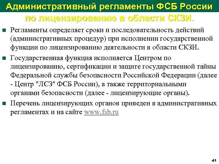 Административный регламенты ФСБ России по лицензированию в области СКЗИ. n n n Регламенты определяет