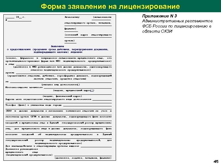 Форма заявление на лицензирование ______ 20__ г. N ________ Начальнику (наименование ─────── лицензирующего органа,