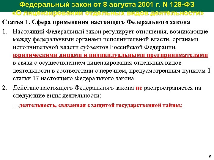 Федеральный закон от 8 августа 2001 г. N 128 -ФЗ «О лицензировании отдельных видов