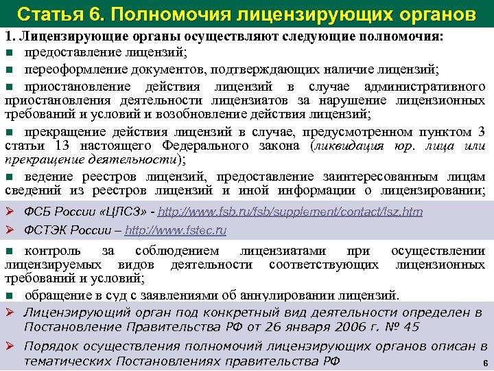 Статья 6. Полномочия лицензирующих органов 1. Лицензирующие органы осуществляют следующие полномочия: n предоставление лицензий;