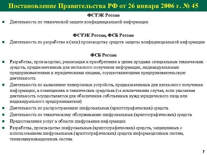 Постановление Правительства РФ от 26 января 2006 г. № 45 n ФСТЭК России Деятельность