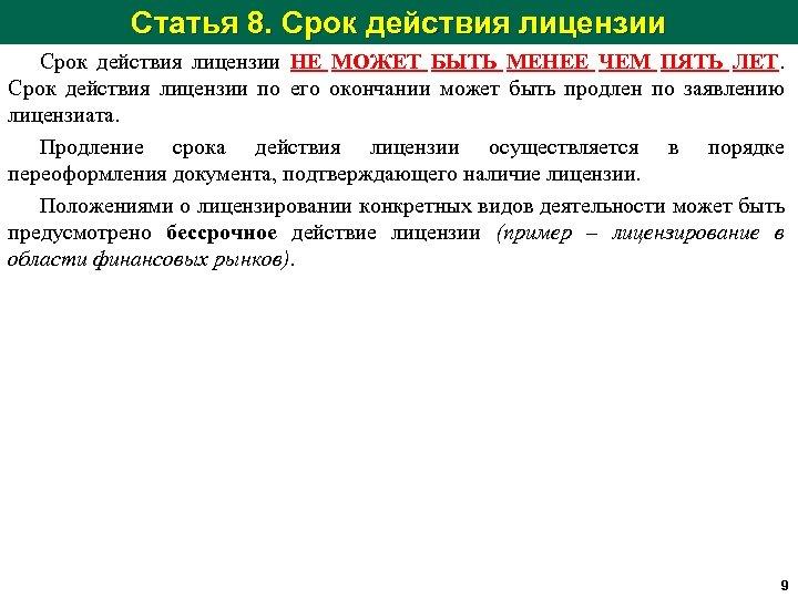 Статья 8. Срок действия лицензии НЕ МОЖЕТ БЫТЬ МЕНЕЕ ЧЕМ ПЯТЬ ЛЕТ. Срок действия