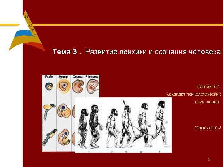 Тема 3. Развитие психики и сознания человека Буянов В. И. кандидат психологических наук, доцент