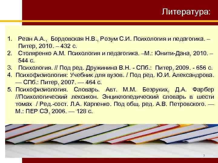 Литература: 1. Реан А. А. , Бордовская Н. В. , Розум С. И. Психология